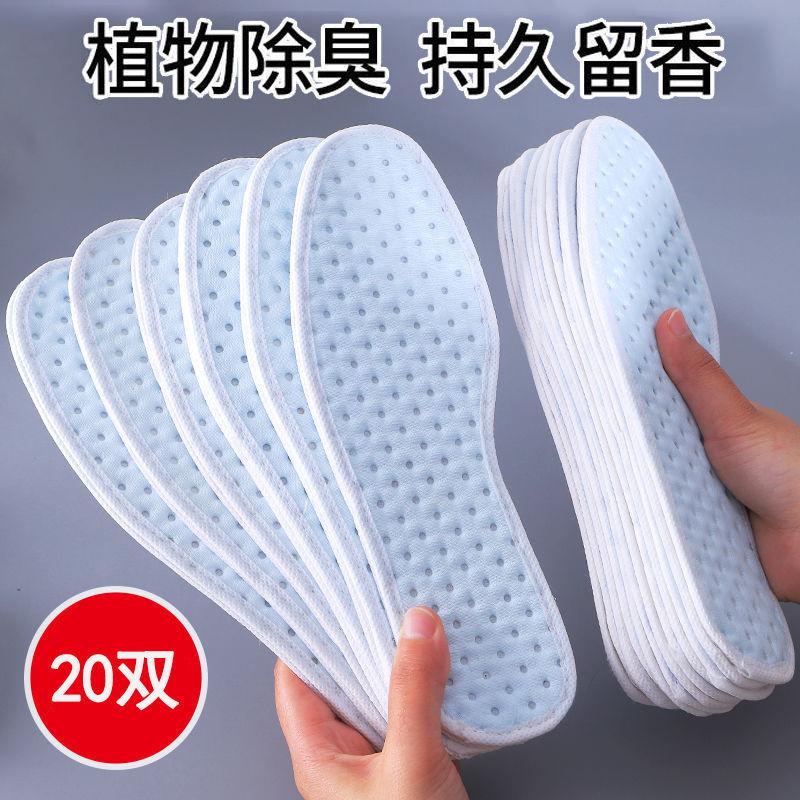 留香除臭鞋垫男女士防臭透气吸汗跑步运动鞋垫子加厚四季鞋垫