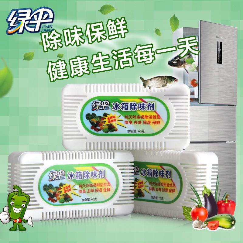 绿伞冰箱除味剂60g*1/2/3/4/6盒 活性炭去味剂除湿芳香可重复用