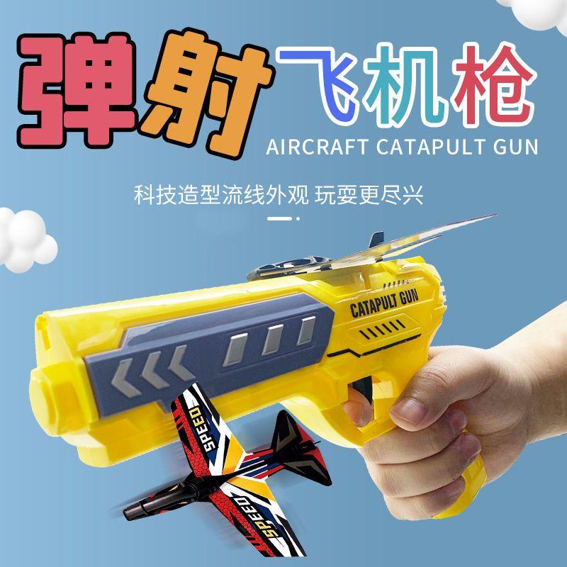 现货抖音网红新品弹射器滑翔飞机模型发射枪  儿童模型玩具枪