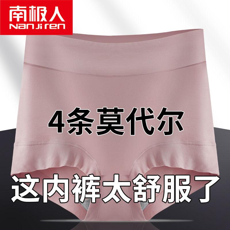 南极人4条莫代尔高腰内裤女抗菌纯棉裆加大码200斤中老年三角裤头