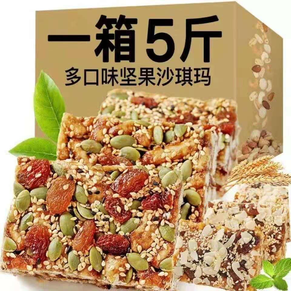 【亏本5斤特价】坚果黑糖沙琪玛糕点健康食品休闲零食批发1-5斤