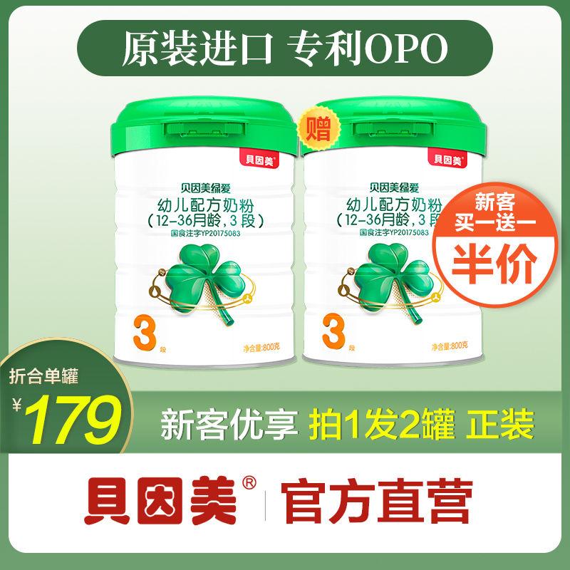 【新客买1送1】贝因美绿爱加奶粉3段800克爱尔兰进口20年产
