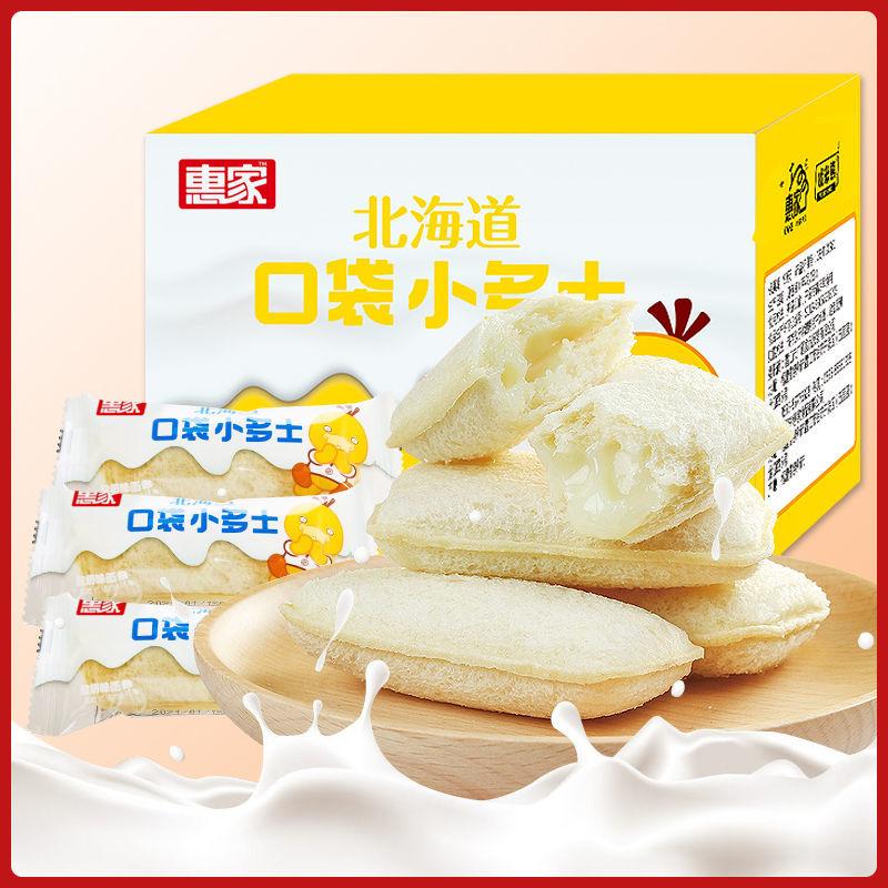 惠家乳酸菌酸奶味小口袋夹心口袋面包儿童营养早餐休闲零食下午茶