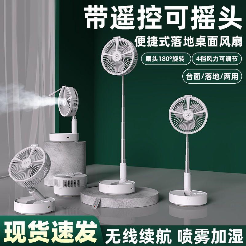 新款折叠伸缩小风扇静音USB可充电夜灯加湿喷雾便捷移动落地风扇