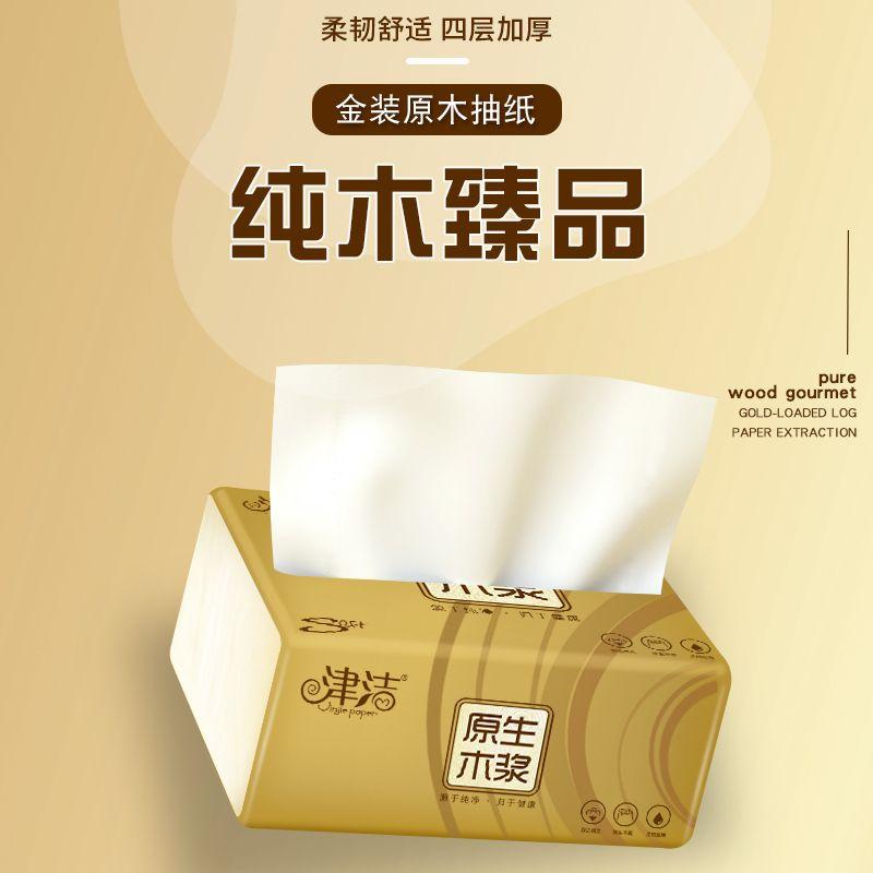 60包/10包原木纸巾抽纸批发整箱家庭装4层卫生纸面巾纸餐巾纸家用