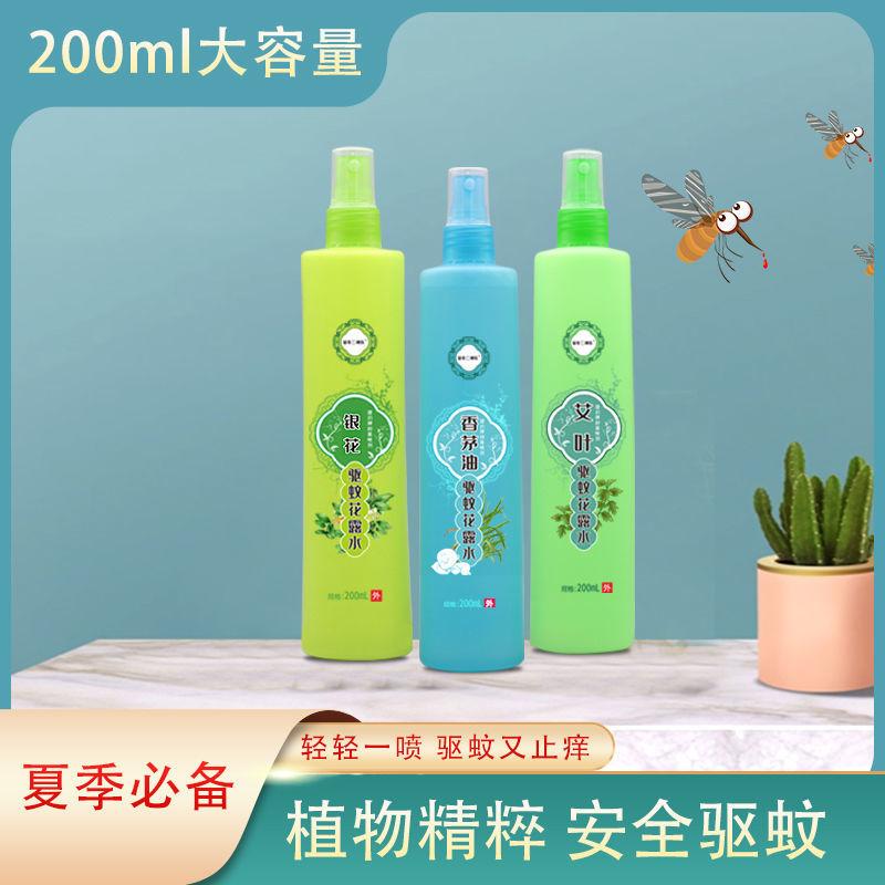 花露水大容量快速驱蚊止痒喷雾花露水针对蚊虫叮咬祛味有效止痒