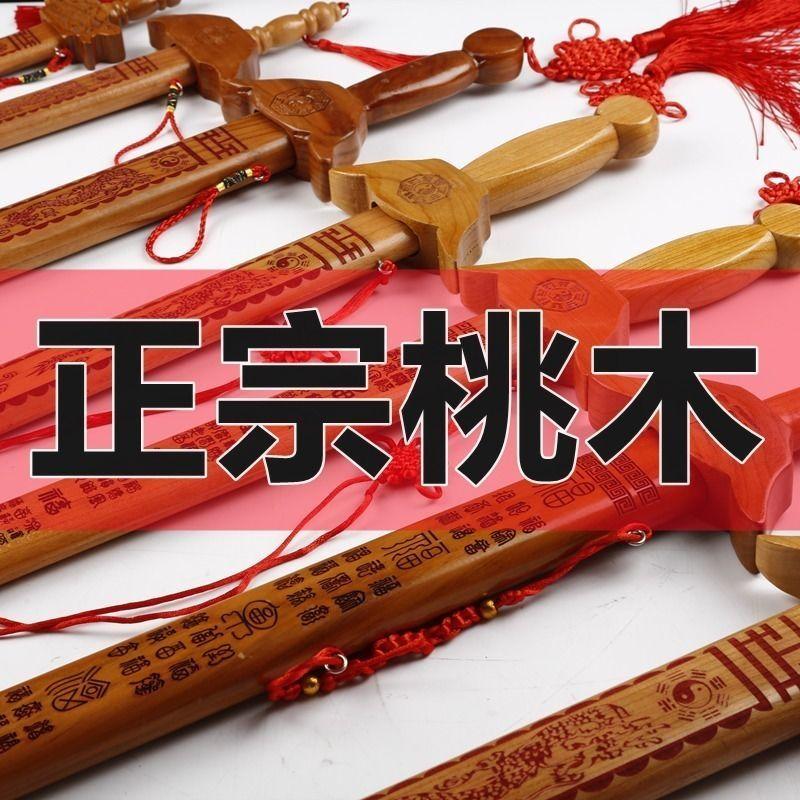 正宗纯桃木剑辟邪护身镇宅手工木雕儿童客厅挂件摆件装饰品工艺品