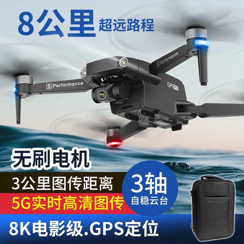GPS折叠无人机8K无刷航拍高清三轴专业遥控飞机单电30分钟续航