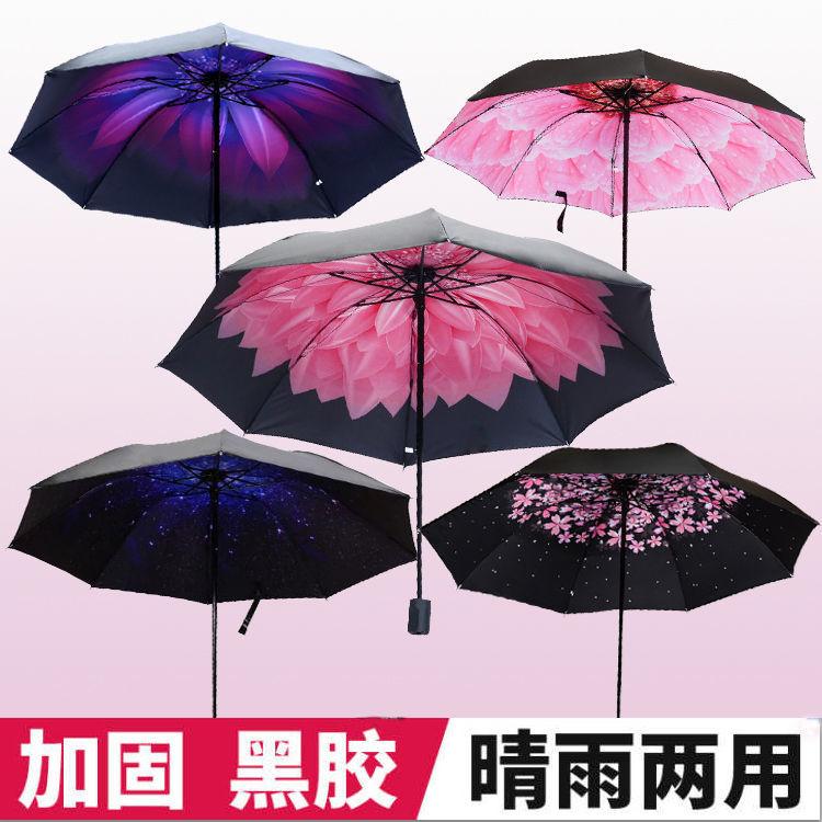 雨伞女折叠太阳伞黑胶防晒防紫外线三折伞双人伞男晴雨两用遮阳伞