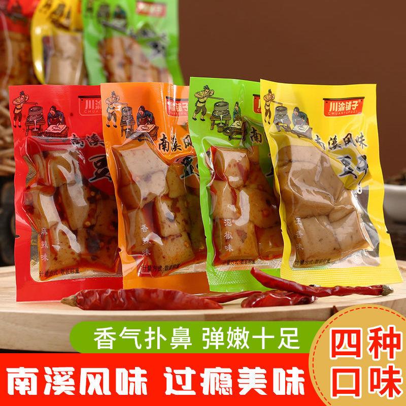 川渝铺子南溪豆干零食小吃麻辣豆腐干休闲零食大礼包四川特产