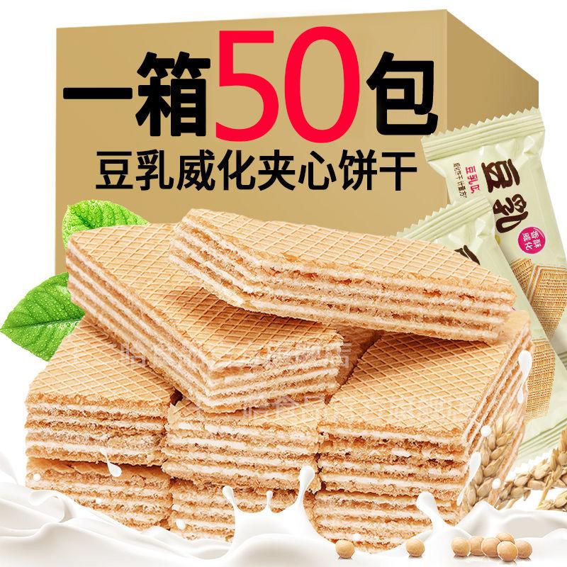 网红豆乳威化饼干早餐充饥夜宵小吃休闲零食品整箱散装独立小包装