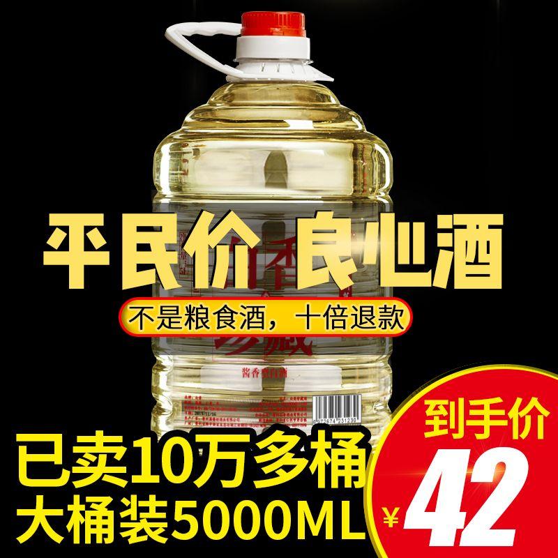 贵州白香珍藏老酒散装约10斤桶装酱香型白酒53度自酿粮食高粱酒