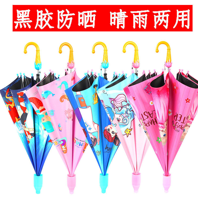 黑胶防晒儿童太阳伞防紫外线遮阳伞男女宝宝幼儿园小学生自动雨伞