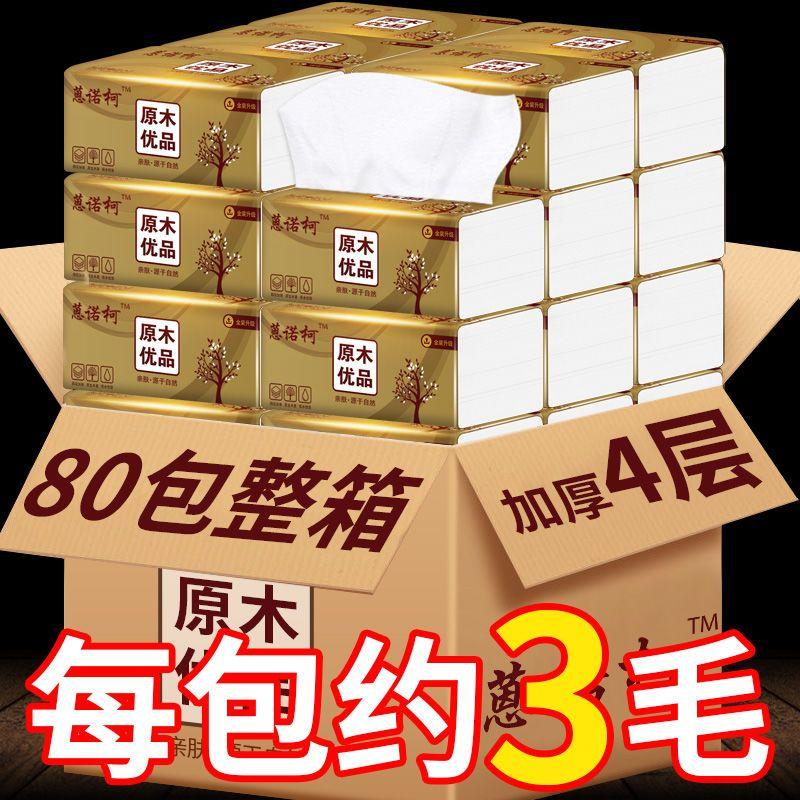 【100包巨量装】原木抽纸批发整箱家用餐巾纸面巾纸抽卫生纸10包