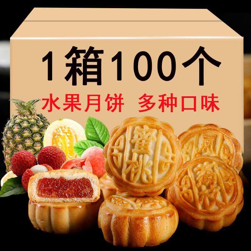 【特价冲量】水果味迷你小月饼广式五仁多口味小月饼独立包装