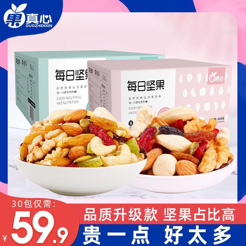 每日坚果混合装30包600g儿童孕妇干果仁组合零食小吃大礼包礼盒