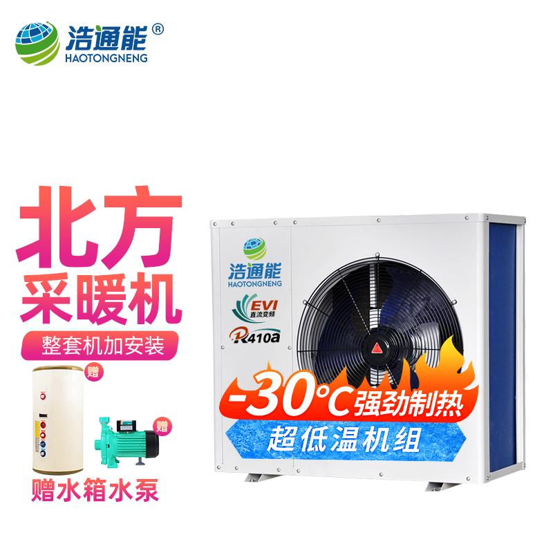 浩通能 家用变频空气能采暖一体机 煤改电空气源热泵供暖气地暖