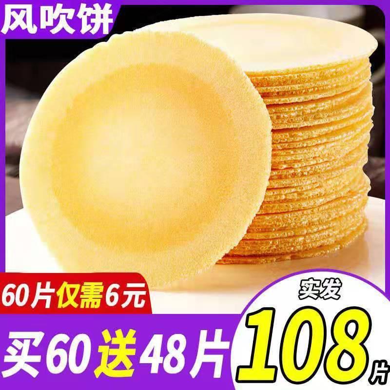 五谷杂粮无蔗糖薄饼薄脆早餐饼干类批发粗粮薄饼干休闲零食