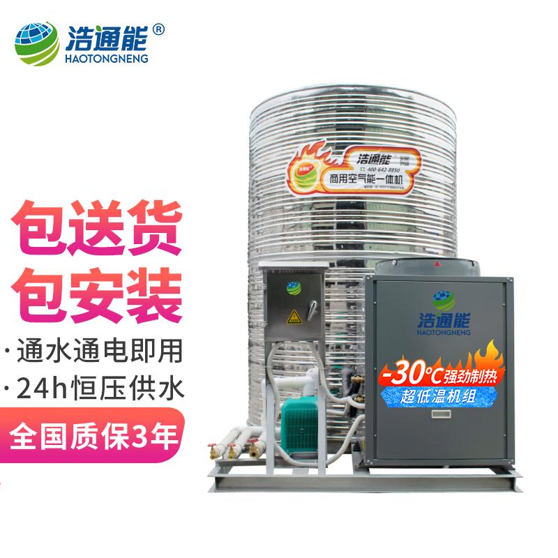 浩通能 空气能商用热水一体机 3/5/10P匹 煤改电空气源热泵整体机
