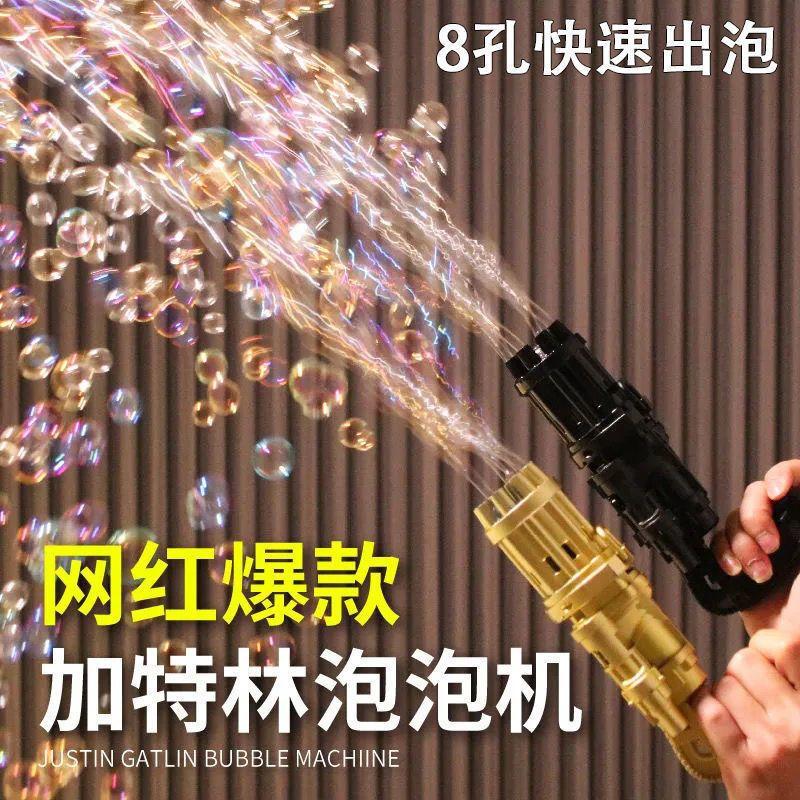 抖音网红同款加特林泡泡枪可充电电动加特林泡泡机爆款儿童玩具女