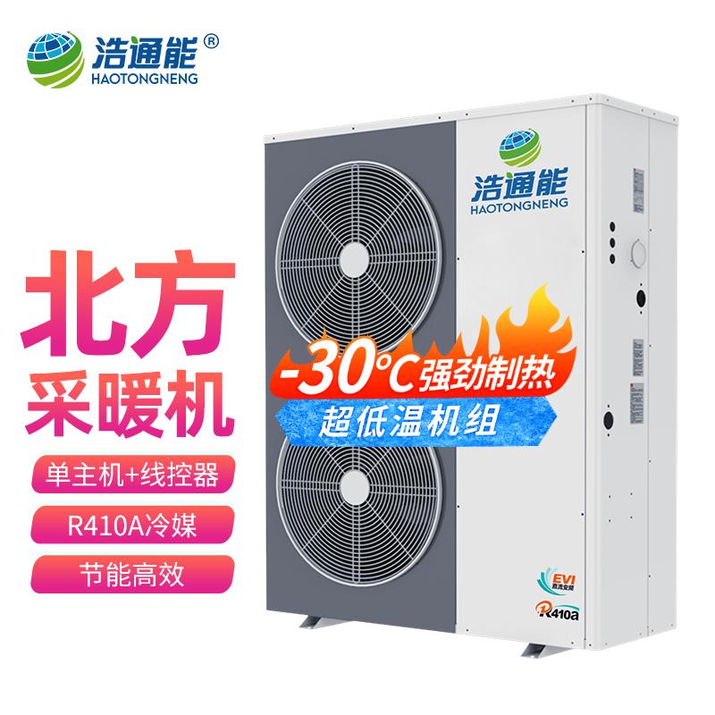浩通能 空气能采暖家用 北方自建房煤改电 冷暖空气源热泵供地暖