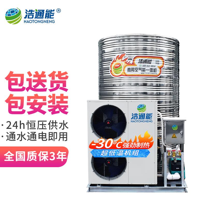浩通能 商用空气能热水一体机 3P/5P/10P匹 工地空气源热泵整体机