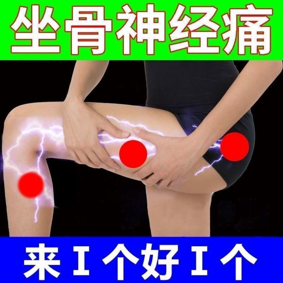坐骨神经贴坐骨神经痛专用腰间盘突出膏贴腰痛屁股疼大小腿痛脚麻