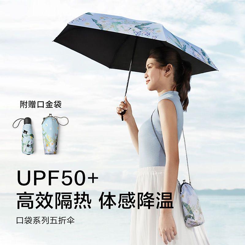 蕉下口袋太阳伞女ins小巧便携防紫外线防晒遮阳黑胶雨伞晴雨两用
