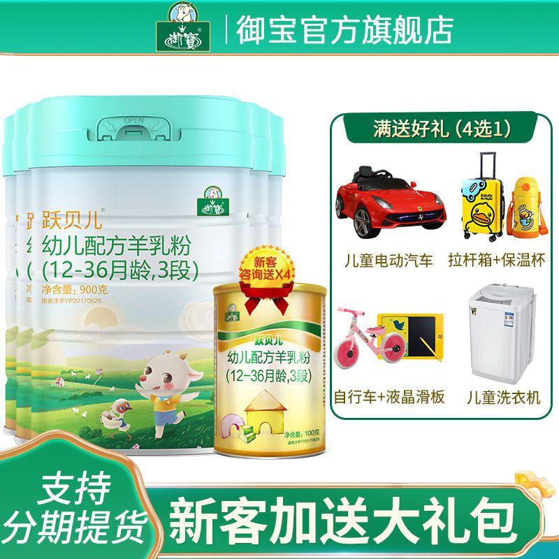 【900g箱装送礼】御宝羊奶粉婴儿配方奶粉3段跃贝儿罐 可选段数
