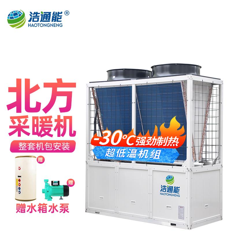 浩通能 空气能采暖家用一体机 大面积煤改电北方空气源热泵供地暖