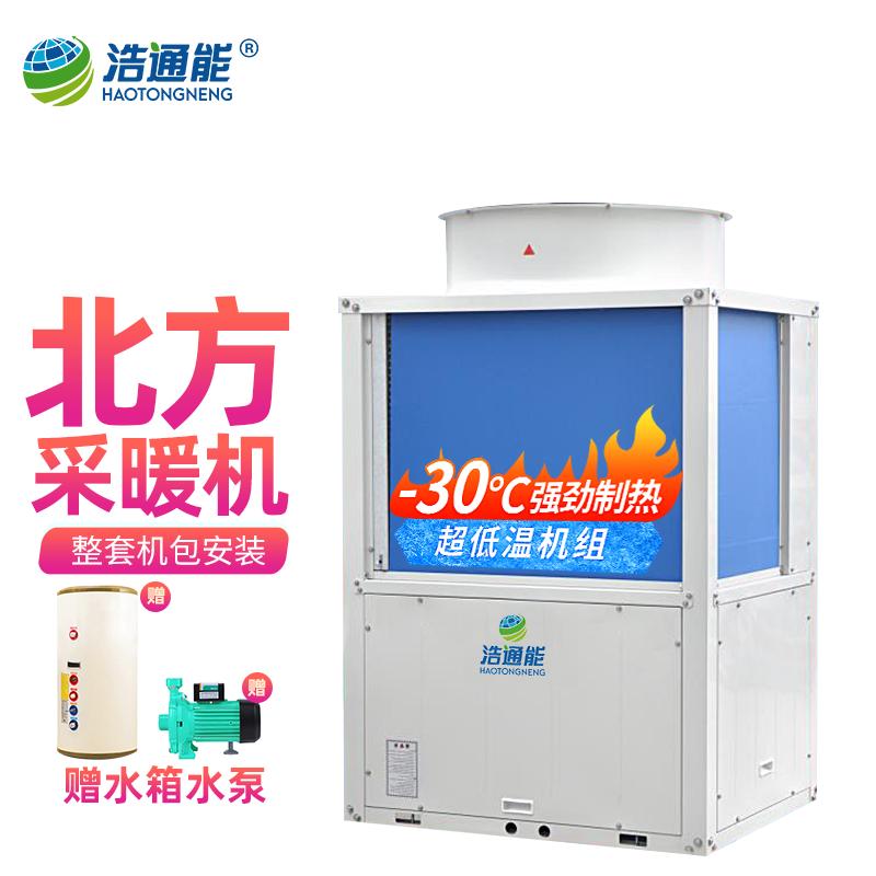 浩通能 北方空气能采暖一体机家用 煤改电空气源热泵供暖气片地暖