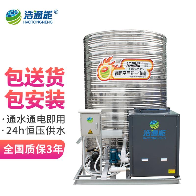 浩通能 商用热水空气能一体机 3P/5P/10P匹 酒店空气源热泵整体机