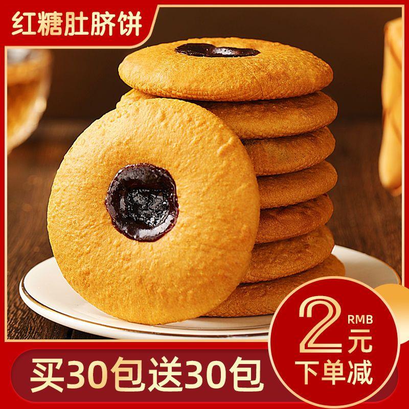 【特价60包】红糖肚脐饼网红零食批发整箱特价面包早餐蛋糕点 3包