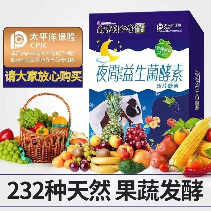 南京同仁堂夜间益生菌酵素瘦身减脂复合水果孝素果蔬酵素压片糖果