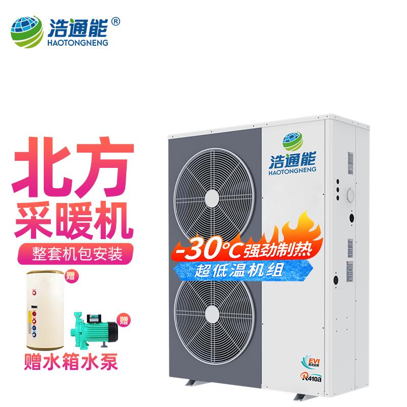 浩通能 家用空气能采暖一体机北方机 煤改电空气源热泵供暖气地暖