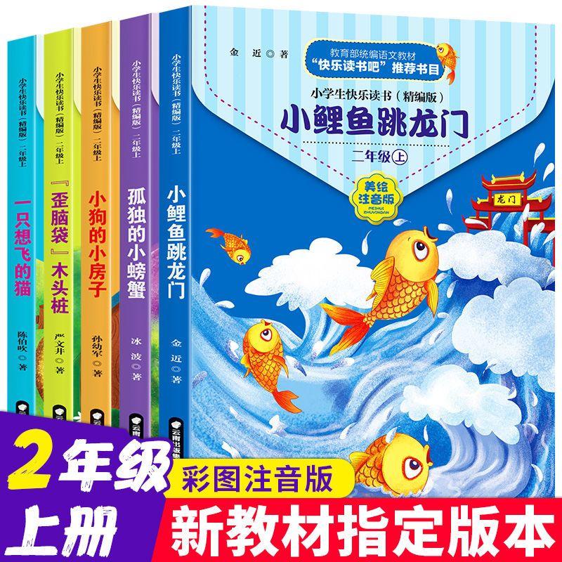 全5册快乐读书吧二年级上册必读课外书小鲤鱼跳龙门注音版必读