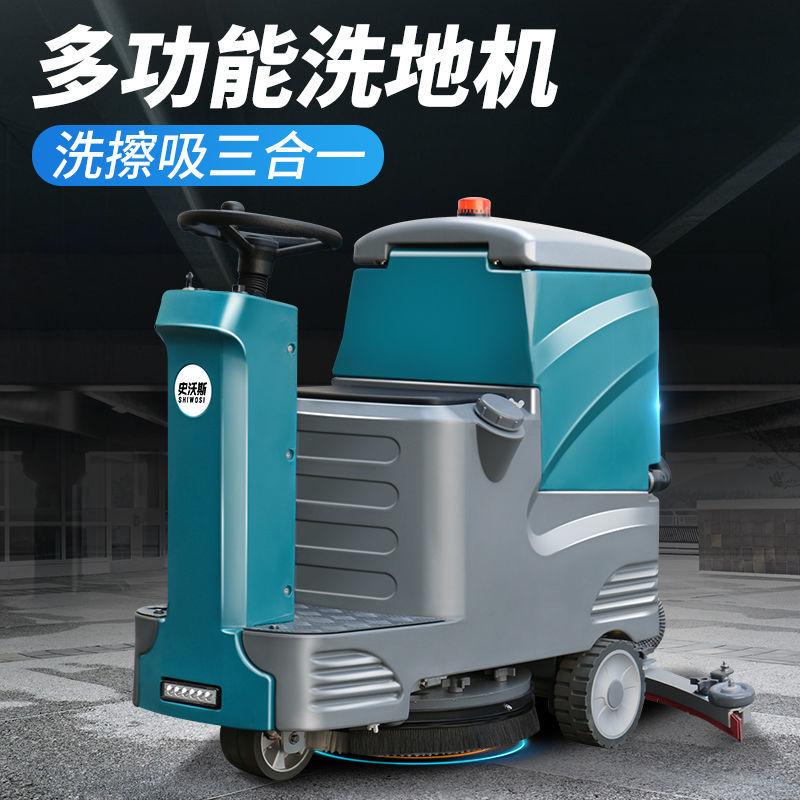 驾驶式洗地机工厂车间工业扫地机商用物业拖地机商场用车库洗地车