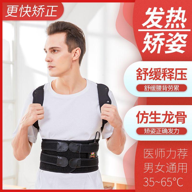 背背健驼背矫正器男女成人专用塑形后背按摩理疗矫姿带