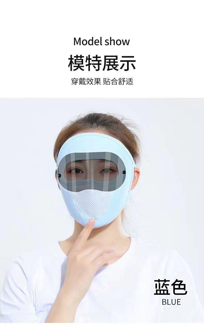 防曬口罩女男防紫外線冰絲面罩透氣遮臉護臉全臉遮陽面紗面具薄款【滿200元發貨】