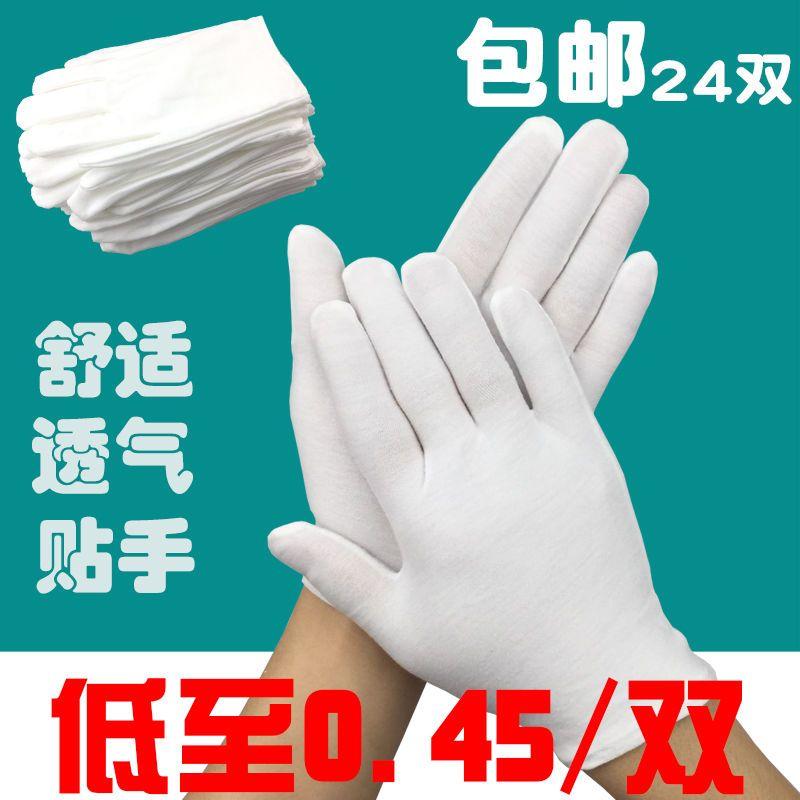 白棉手套纯棉作业手套劳保工作礼仪外贸文玩盘珠汗布手套工厂批发