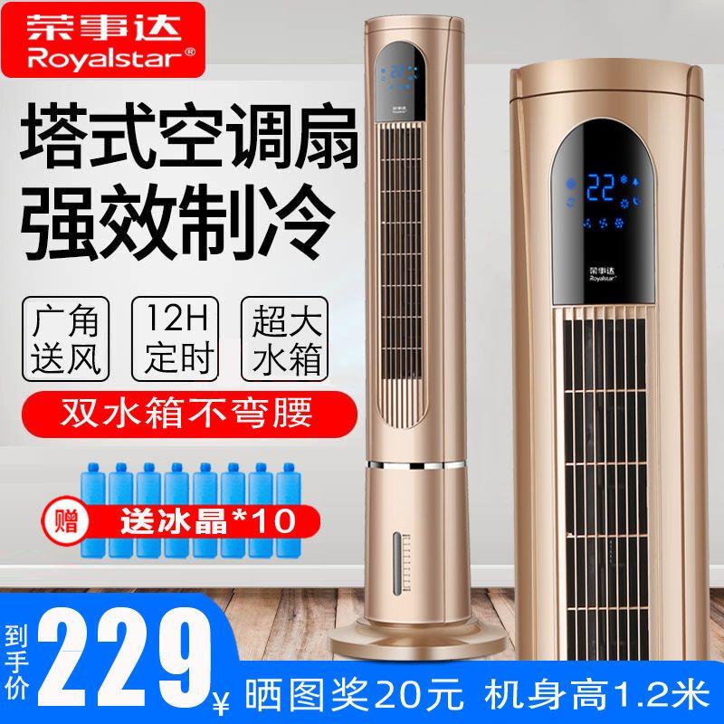 荣事达水冷空调扇家用塔式冷风机无叶制冷塔扇单冷立式加水冷风扇