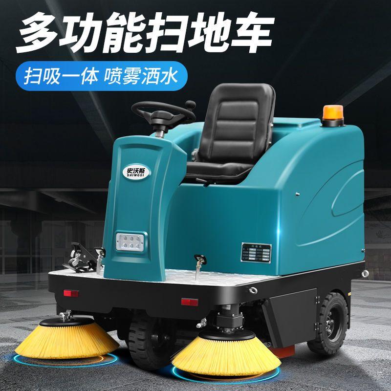 驾驶式扫地机工业扫地车工厂车间清扫车小区物业道路环卫车吸尘车