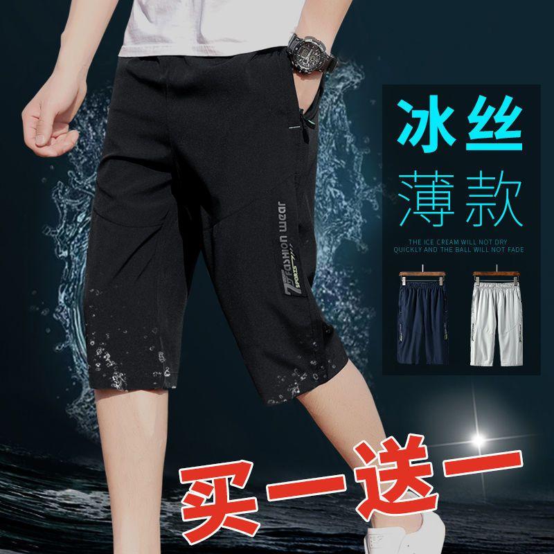 2021新款夏季冰丝裤新款短裤男士运动裤夏天裤子七分裤休闲裤宽松