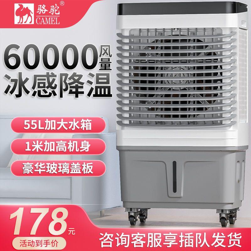 骆驼工业空调扇家用制冷器小型移动冷风机冷风扇加水小空调冷气扇
