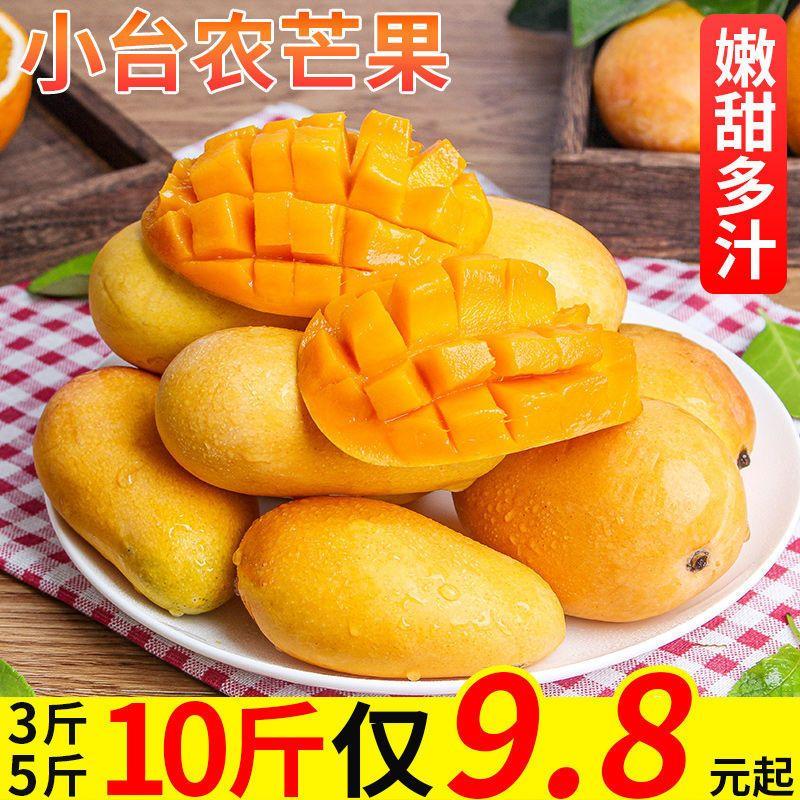 小台农芒果10斤装整箱当季水果批发市场非大青贵妃大芒果新鲜现摘
