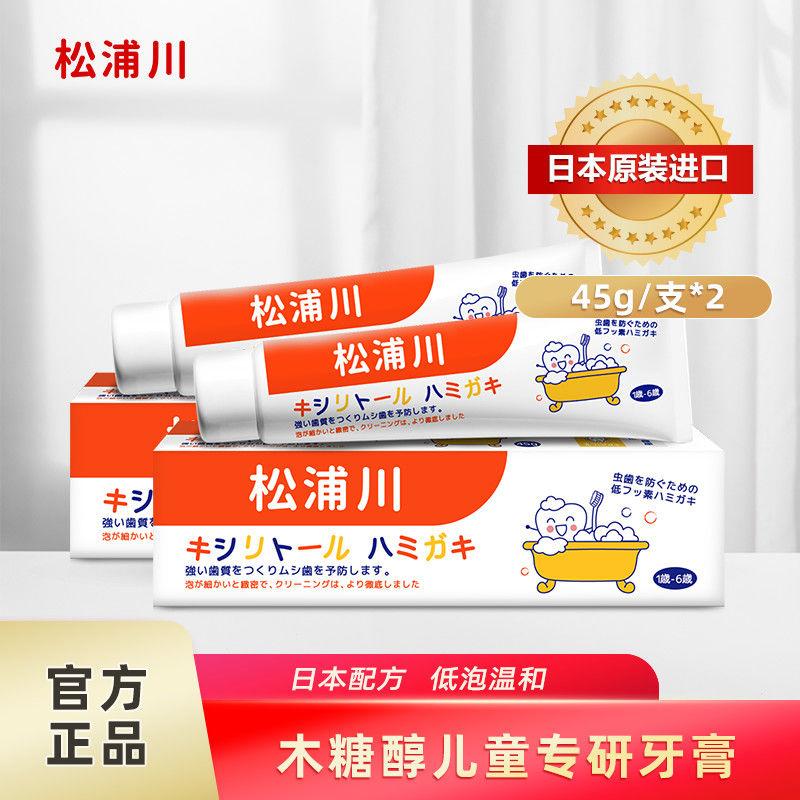 松浦川日本原装进口儿童牙膏水果味防蛀护龈幼儿牙膏2支装(45g*2)