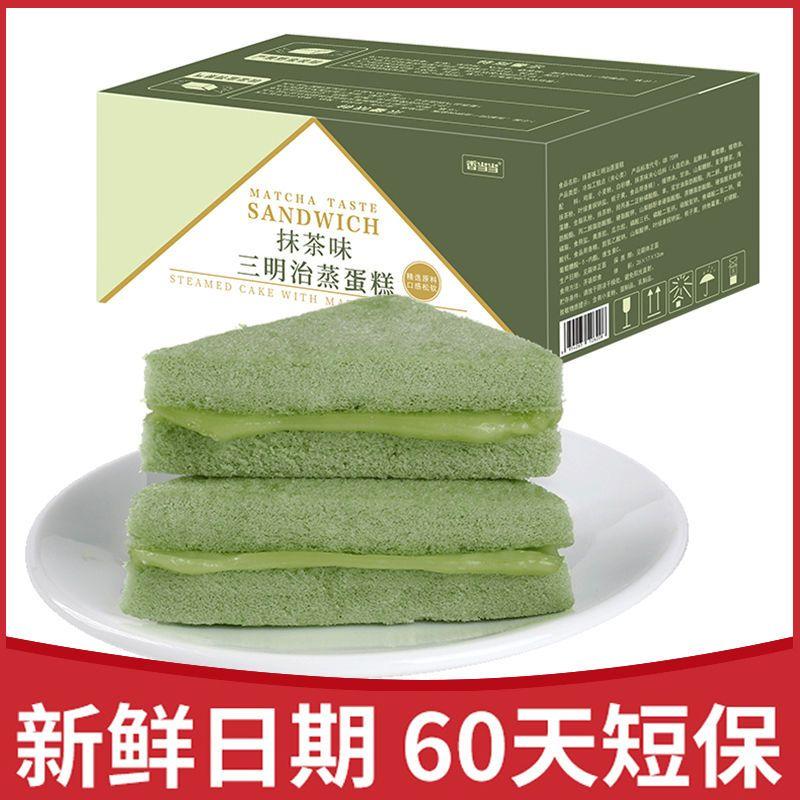 【买一送一】三明治蒸蛋糕早餐夹心抹茶味糕点乳酸菌香草味零食