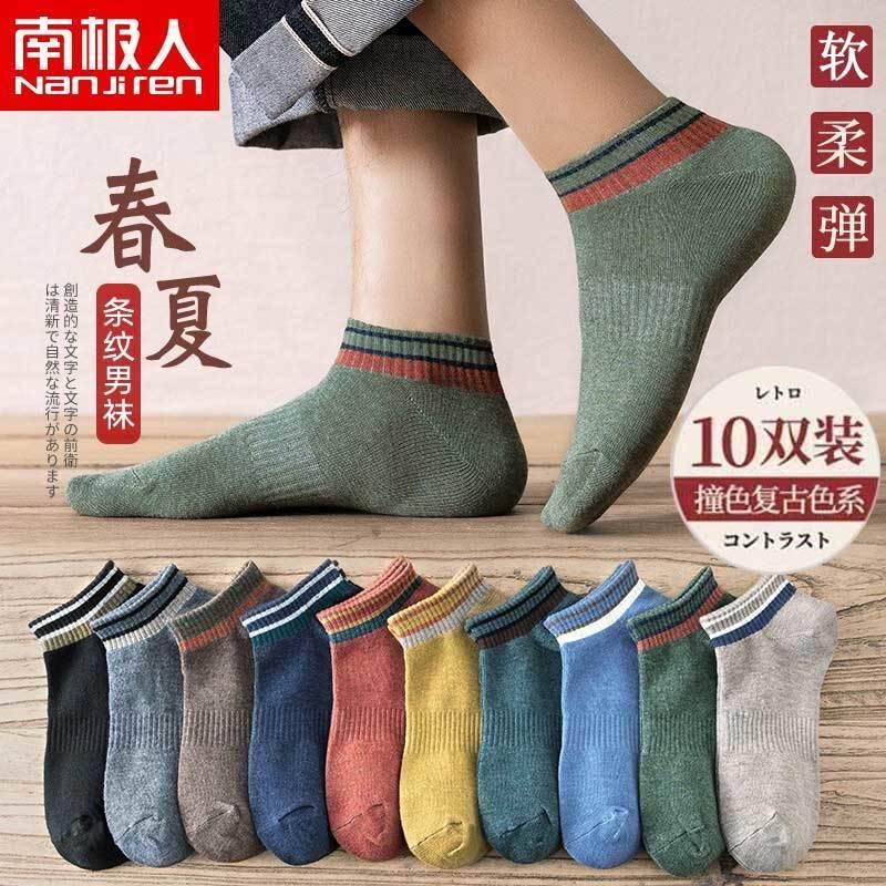 南极人5-10双袜子男短袜春夏款男士袜子潮高筒透气吸汗篮球袜长筒