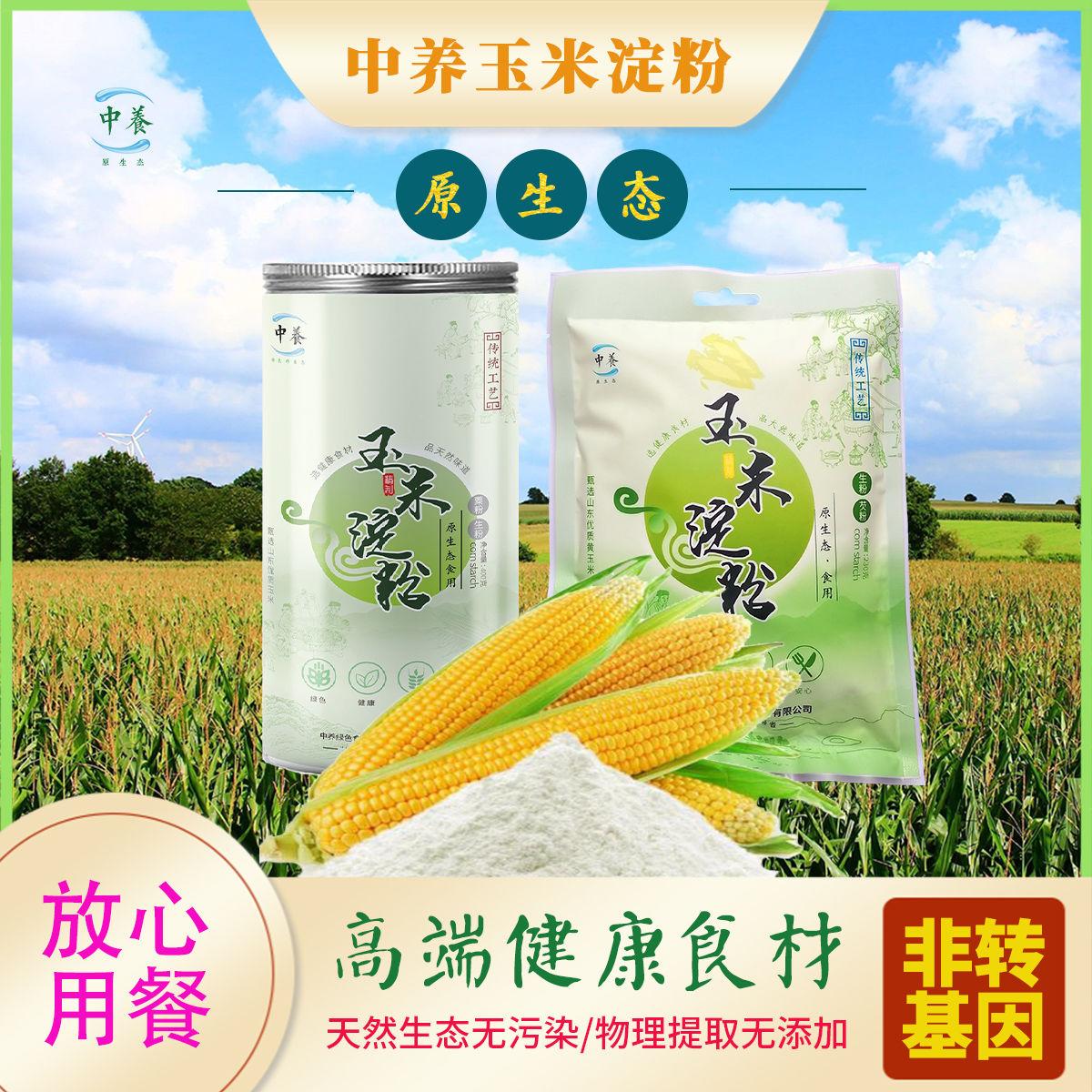 玉米淀粉食用家用生粉团粉勾芡粉炒菜烘焙绿色原生态非转基因中养