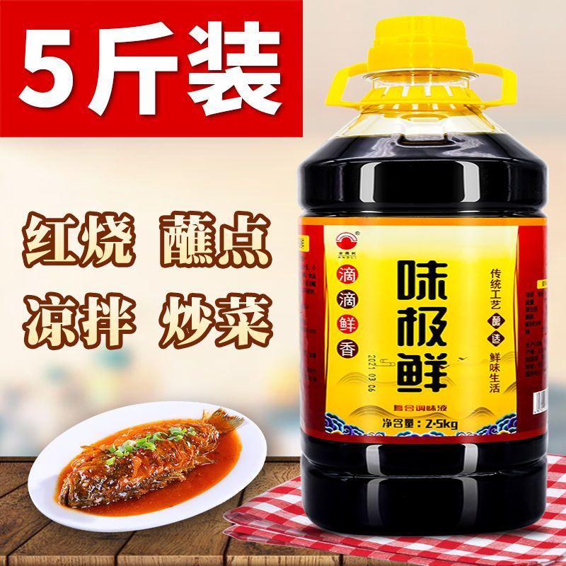 54226-【一桶用半年】10斤味极鲜生抽5斤大桶酿造酱油凉拌炒菜包邮-详情图